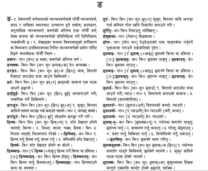 ngha-shabadkosh-page-1