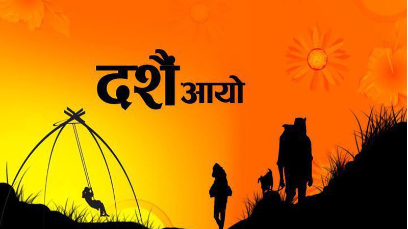 dashain-aayo-wishes-sms