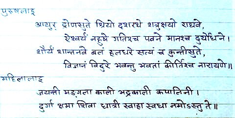 dashain-mantra-male-and-female-version