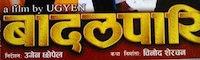 badalpari-nepali movie