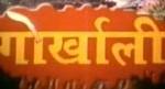 Nepali movie - Gorkhali