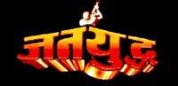 JanaYuddha nepali movie