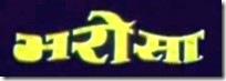 bharosa