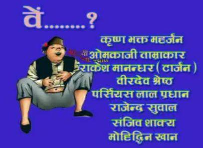 Pics Photos - Nepali Jokes Sms Http App Aid Com Cgi Jokes In Nepali