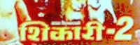 Shikari 2- Nepali movie