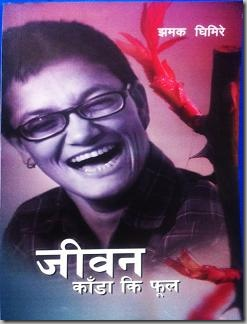 jhamak_book_cover