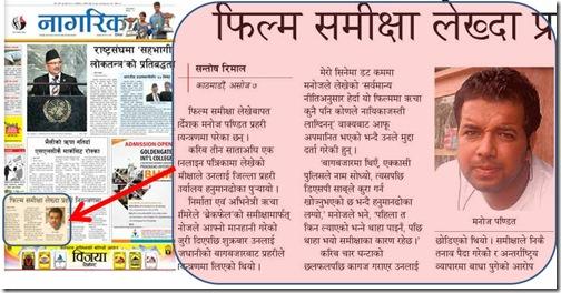 manoj_pandit_nagarik_front Page_1