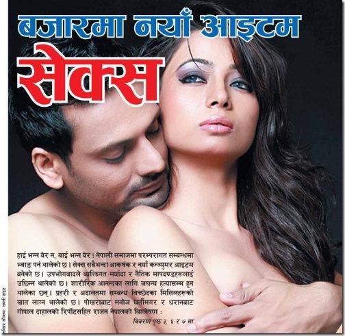 binita_cover_shukrabar