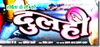 Nepali movie Dulahi