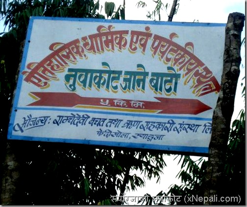 sign_board_showing_direction_to_nuwakot