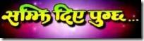 samjhi_diya_pugchha_2