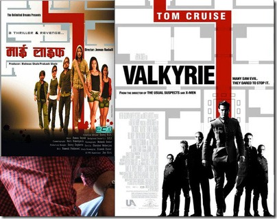 mylife_poster_copied_from_valkyrie