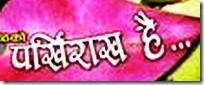 parkhi_rakha_hai