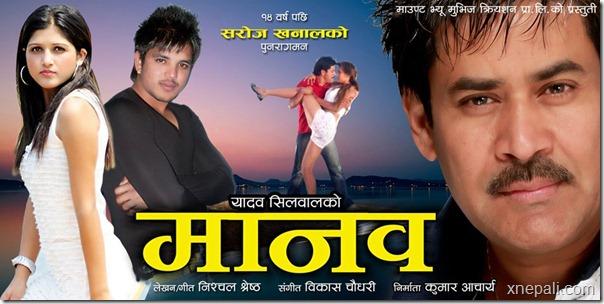 manav-poster