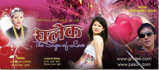 ghalek poster