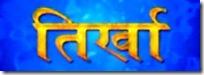 tirkha - nepali movie