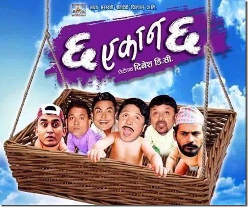 poster chha ekan chha