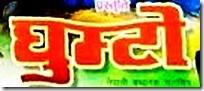 ghumto name