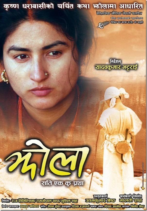 jhola poster 1