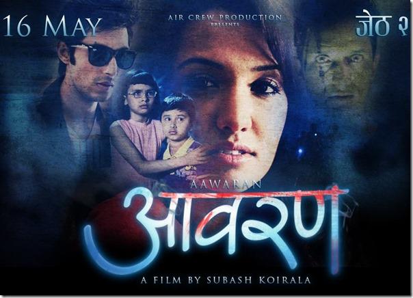 aawaran poster (2)