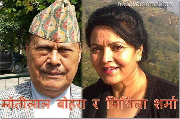 motilal-bohara-and-mithila-sharma