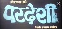 pardeshi film