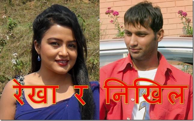 rekha thapa and nikhil upreti