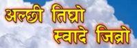 alchi tighro swade jibro name