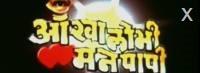 ankha lobhi man papi