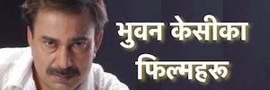 bhuwan kc movies