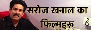 saroj khanal films