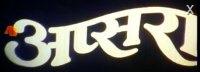 apsara name