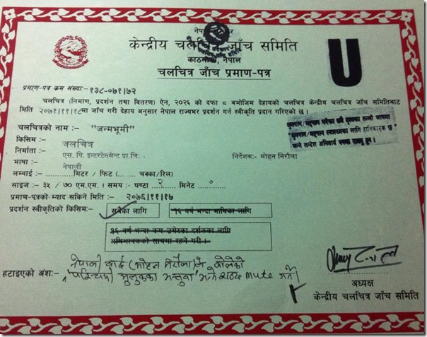 janmabhumi censor certificate
