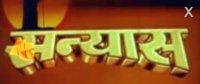 Sanyaas Nepali movie