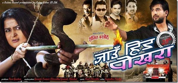 Jau-hida-pokhara-poster-1.jpg