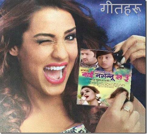 priyanka karki shows nainabhannu la cd