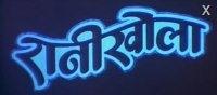 Ranikhola nepali movie