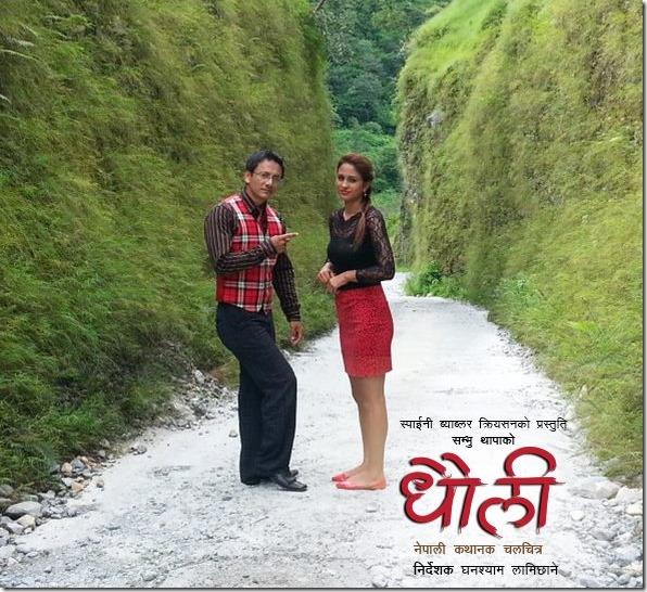 dhauli anu shah and gajit bista