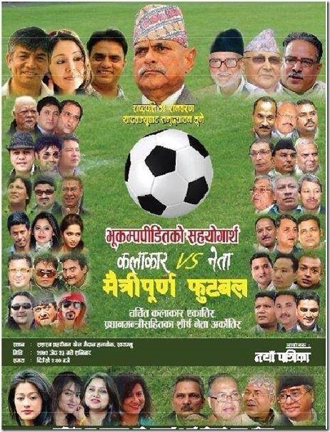 football match earthquake relief