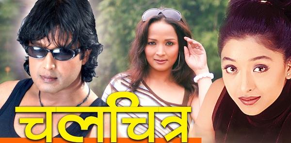 chalchitra poster nepali movie