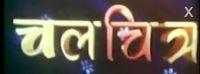 chalchitra_name