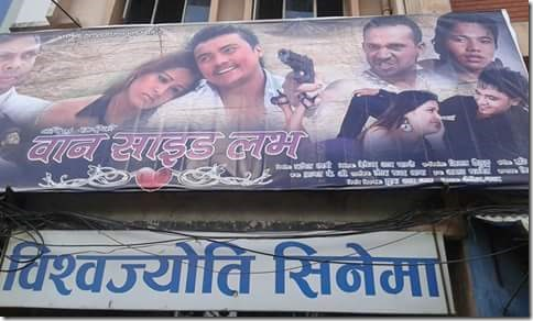 one side love at bishowjyoti