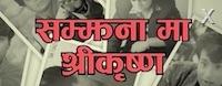 samjhanama shree krishna