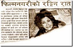 shrisha karki - news article