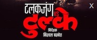 talakjung vs tulke nepali movie