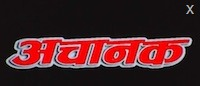 achanak nepali movie