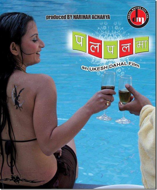 palpalma poster