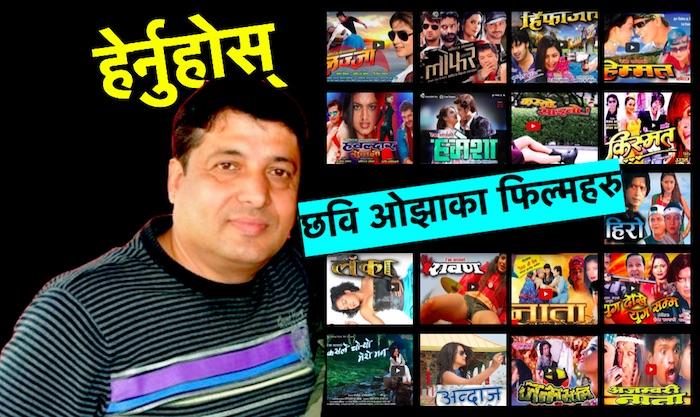 Chhabi Ojha films