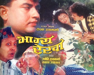 bhagya rekha nepali movie