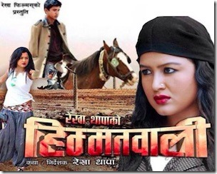 himmatwali nepali movie by rekha